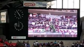 2011年6月11日のヴィッセル神戸vsベガルタ仙台の煽りから神戸讃歌までで...