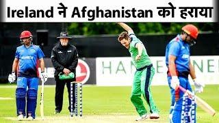 1st ODI Report: Ireland के सामने पस्त हुआ Afghanistan   Sports Tak