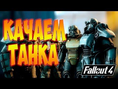 Fallout 4 Что будет если прокачать все перки улучшающие защиту и броню