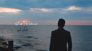Saif Nabeel - Galbak Aswad [Official Music Video] (2020) / سيف نبيل - قلبك أسود