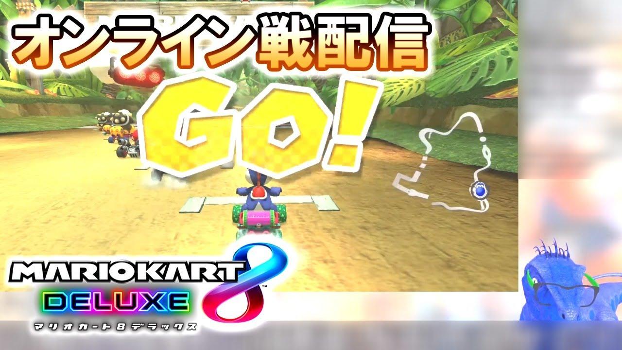 今週2回目のマリオカート|青ヨッシーのレート戦 #10【マリオカート8 デラックス】