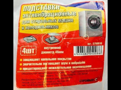 Подставки антивибрационные для стиральной машины. Стройбат.