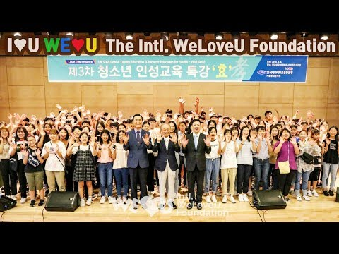With장길자 회장님♥Special Lecture on Character Education for Youth in Six Cities of Korea