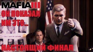Mafia 3 ФИНАЛ / КОНЦОВКА - НАСТОЯЩИЙ ФИНАЛ