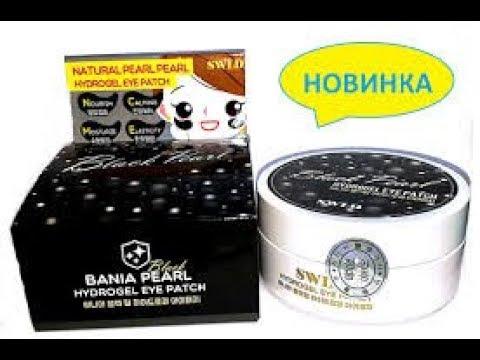 Гидрогелевые патчи с экстрактом Черного Жемчуга Black Pearl Hydrogel Eye Patch, 60 шт.