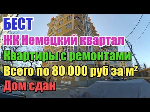 Квартиры с ремонтом в Сочи: ЖК Немецкий квартал - сданный дом, квартиры с ремонтами