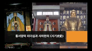 사마천대학 :  『사기』 전문가 과정(제20강 동서양 …
