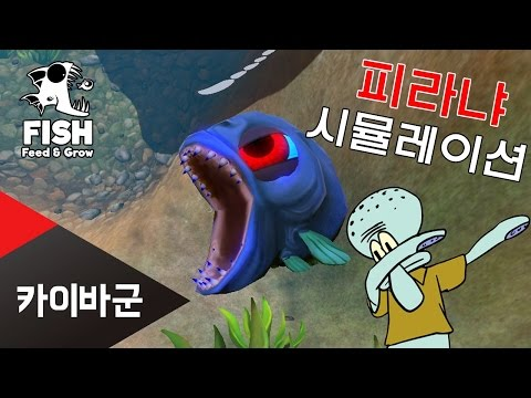 Full download purin to ohuro wait what funny games 1 for Feed and grow fish free download full game