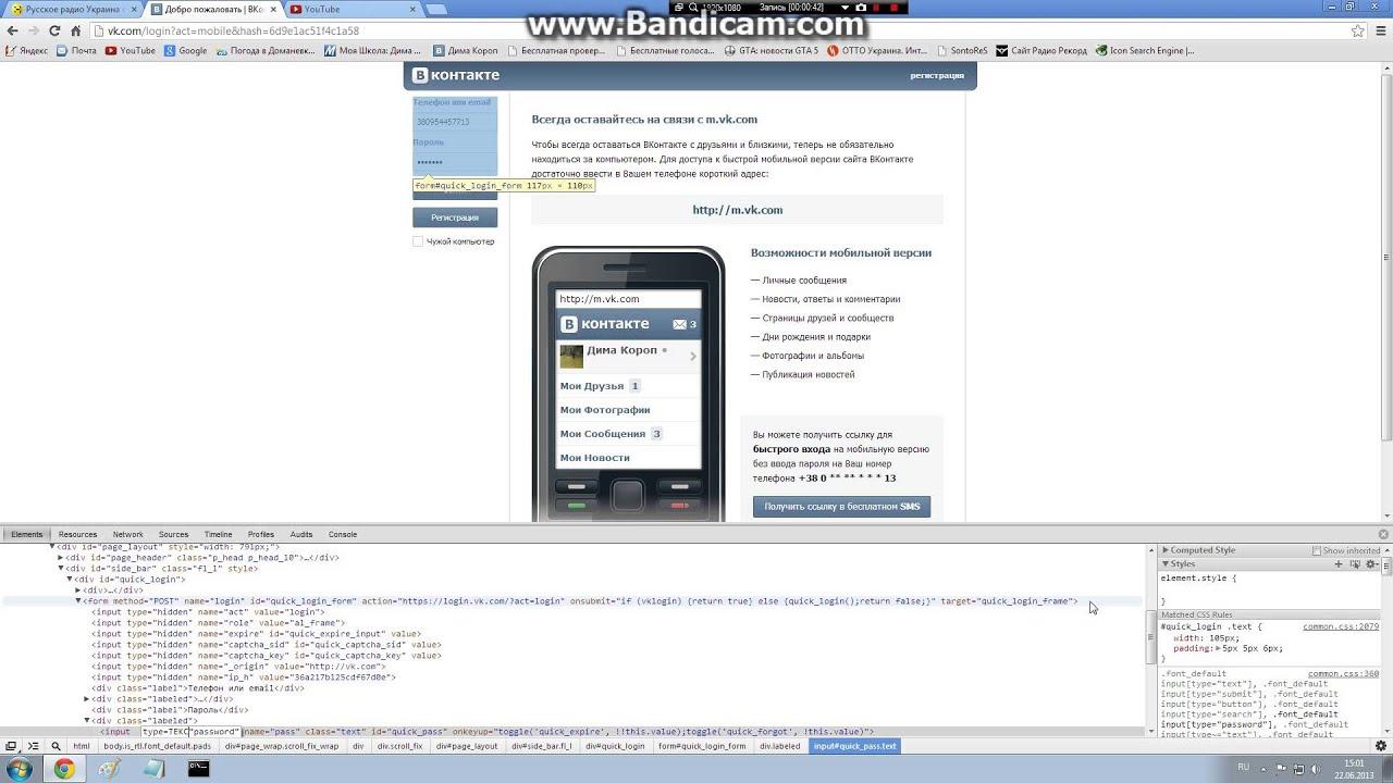 Как узнать в контакте чужой логин и пароль