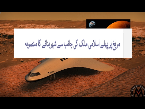 First Islamic Country is Making City On MARS #officially  Project Started