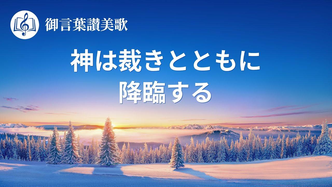 Japanese christian song「神は裁きとともに降臨する」Lyrics