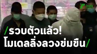 """รวบแล้ว """"เด่นภูมิ"""" โมเดลลิ่งเก๊ลวงสาวพริตตี้ข่มขืน   11-05-64   ข่าวเย็นไทยรัฐ"""