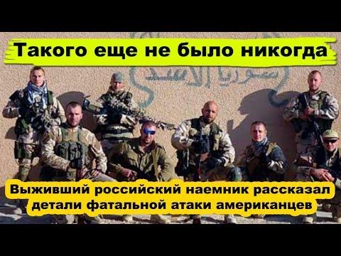 Выживший российский наемник рассказал детали фатальной атаки американцев