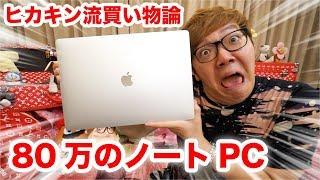 【80万のノートPC】フルスペックMacBook Proがキター!【ヒカキン流買い物論 #2】 パソコン 検索動画 14