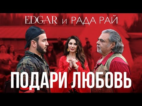 EDGAR и Рада Рай - Подари любовь / 2019