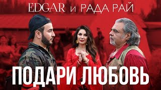 EDGAR и Рада Рай Подари любовь 2019