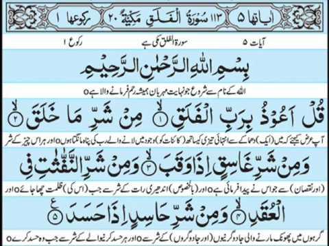 Surah Falaq with Urdu Translation.flv