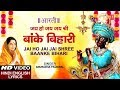 श्री बांके बिहारी आरतीJai Ho Jai Jai Shree Baanke Bihari,Aarti,Hindi English Lyrics,ANURADHA PAUDWAL mp3