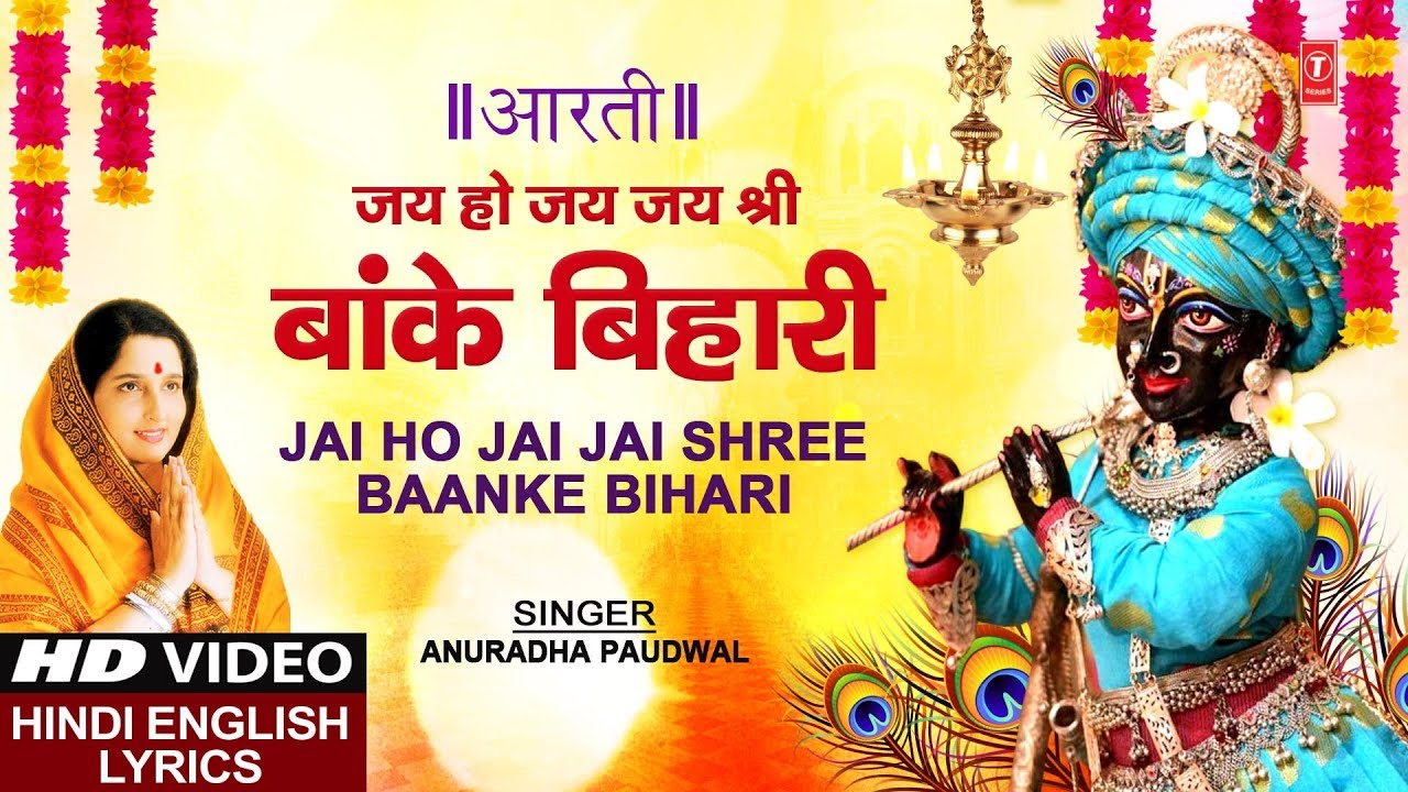 श्री बांके बिहारी आरतीJai Ho Jai Jai Shree Baanke Bihari,Aarti,Hindi  English Lyrics,ANURADHA PAUDWAL