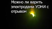 СВАРОЧНЫЙ ИНВЕРТОР. ТЕХНОЛОГИЯ СВАРКИ - YouTube