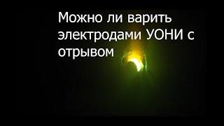 видео Электроды УОНИ