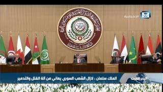 خادم الحرمين الشريفين: أخطر ما يواجه الأمة العربية هو التطرف والإرهاب