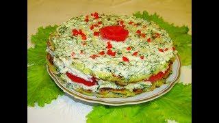 Очень вкусная закуска - торт. Обожаем его, ведь он овощной, кабачковый!!