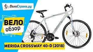 Кроссовый велосипед Merida Crossway 40-D 2018. Обзор
