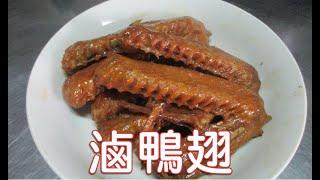 [家常菜] 滷鴨翅
