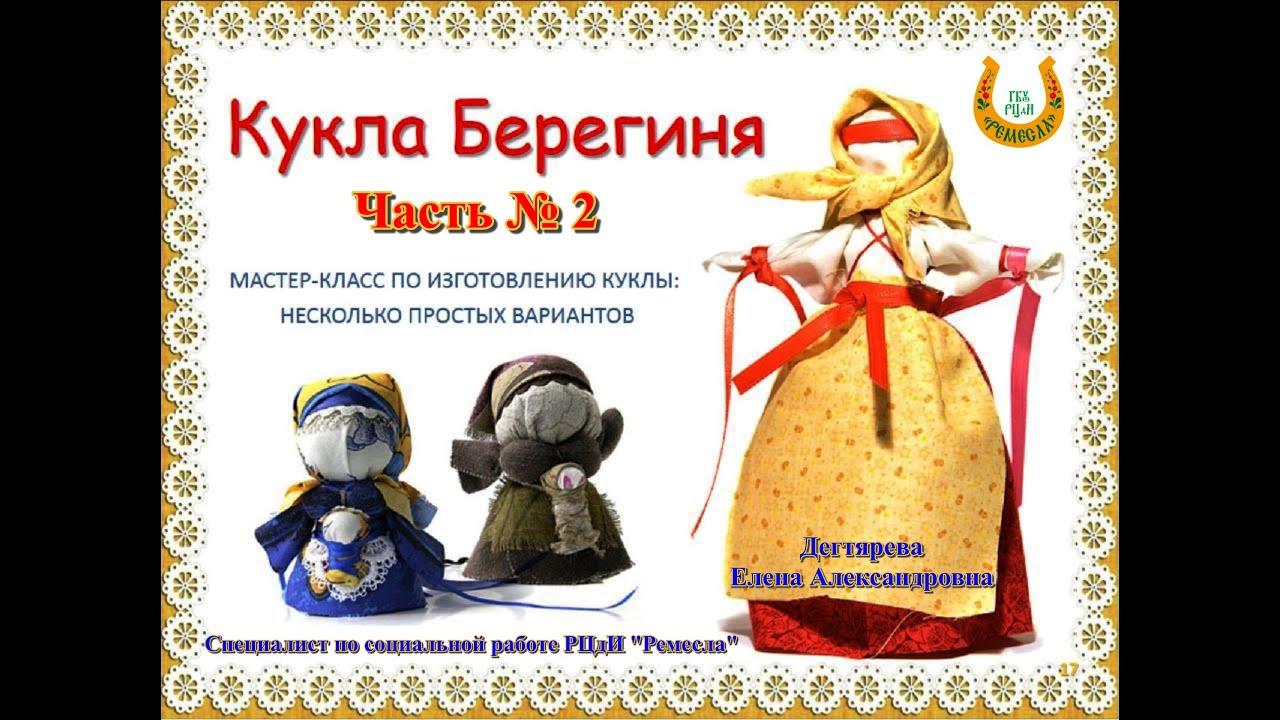 """Дистанционное обучение. Практическое занятие в текстильной мастерской. Кукла - оберег """"Берегиня"""", 2"""