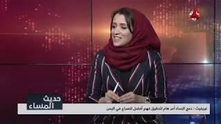 رفض الحوثيون الإجتماع باللجان المشتركة و اعاقتهم لتحركتها | حديث المساء