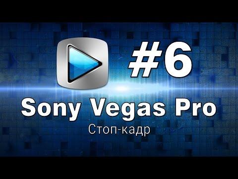 Sony Vegas Pro Стоп-кадр на видео Урок №6