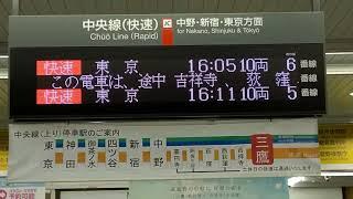 三鷹駅 中央線快速発車標(LED電光掲示板)