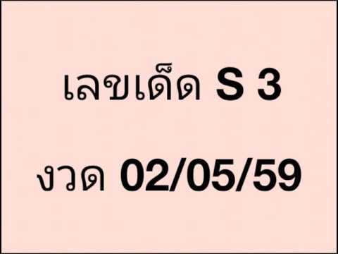 เลขเด็ดงวดนี้,02/05/59, เลขเด็ดS3 หวยงวดนี้,02-05-59 เลขเด็ดS3