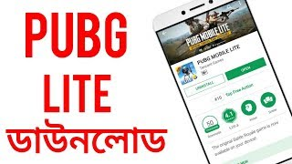 Download Video PUBG MOBILE LITE DOWNLOAD BANGLA পাবজি মোবাইল লাইট গেম ডাউনলোড বাংলাদেশ পাবজি লাইট গেম খেলার নিয়ম MP3 3GP MP4