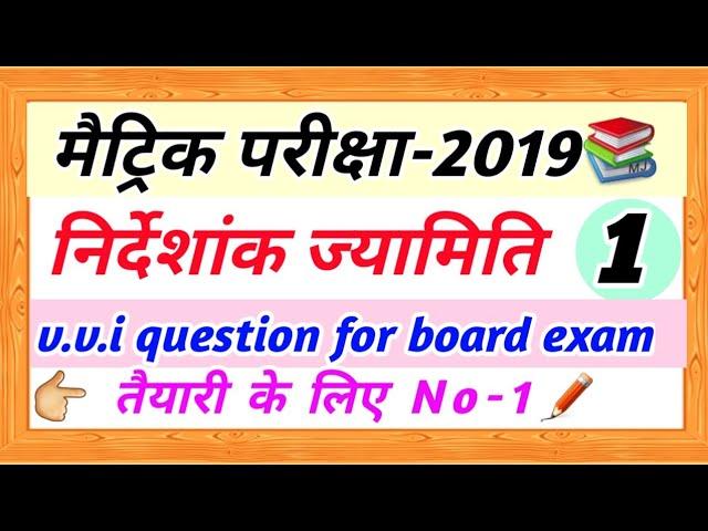 निर्देशांक ज्यामिति  v.v.i question for matric exam 2020  matric 2020 ka question    High Target  #1