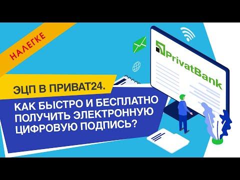 Как получить быстро и бесплатно в Приват24 электронную цифровую подпись [ЭЦП]?