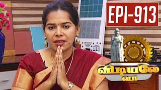 How to make Nalangumavu Powder | Vidiyale Vaa | Epi 913 | Unavu Parambriyam | 21/11/2016