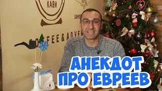 Смешные анекдоты про евреев Жизненный анекдот из Одессы