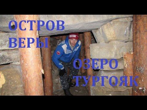 Остров Веры. Озеро Тургояк. Челябинская область