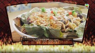 阿爺廚房食譜 -  荷葉蒸雞