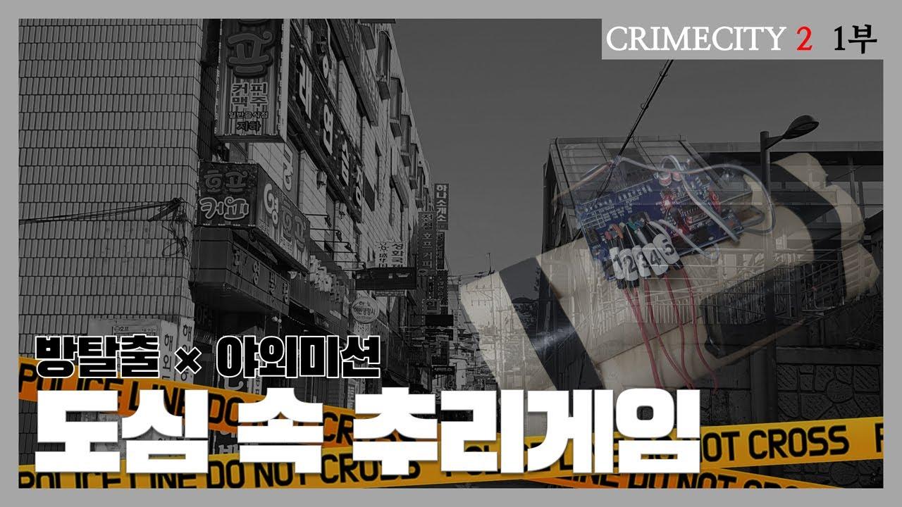 방탈출 X 야외미션?! 도심 속 추리게임 - CRIME CITY 2 1부