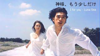 Luna Sea - I for you ( Precious Time OST. PV ) HD