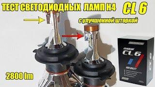 Тест Светодиодных ламп H4 CL6 с улучшенной шторкой(Светодиодный лампы H4 из теста: http://cool-led.ru/products/komplekt-svetodiodnykh-lamp-cl6-tsokol-h4#?tab=tabOptions Если показания прибора вам..., 2016-05-26T13:11:03.000Z)
