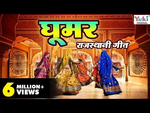 Rajasthani Song | घूमर | Ghoomar | Rajasthani Ghoomar Song | Ziiki Media