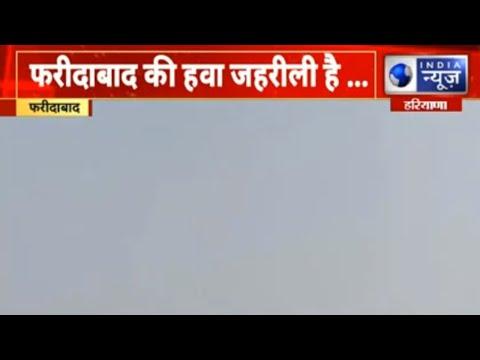 Air Pollution Is Increasing: फरीदाबाद की हवा जहरीली है, कैसे बचेगा इंसान | India News Haryana