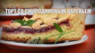 Торт со смородиновым вареньем — видео рецепт