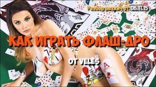 Покер раздачи №75. Как играть ФЛАШ-дро. Школа покера Smart-poker.ru(, 2015-11-06T14:09:31.000Z)