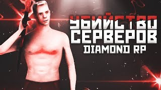 УБИЙСТВО СЕРВЕРОВ DIAMOND RP
