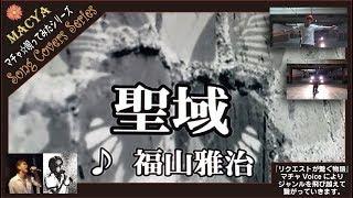今回は~『masayo』さんのリクエストで 【聖域/福山雅治】です。 お~待...